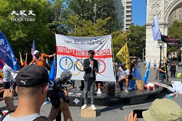 紐約多團體集會 抵制北京冬奧會