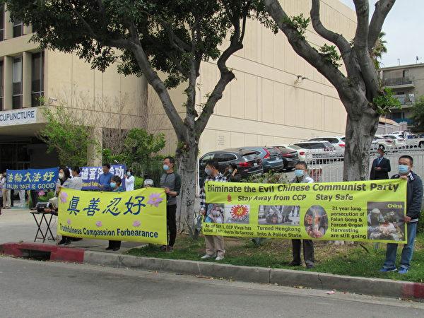 2021年4月12日,洛杉磯部份法輪功學員在洛杉磯中領館前舉行抗議活動,譴責中共僱凶接連破壞香港法輪功真相點、襲擊法輪功學員的惡性事件。(姜琳達/大紀元)