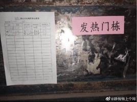 武漢4萬戶參加萬家宴 57棟樓被貼「發熱」