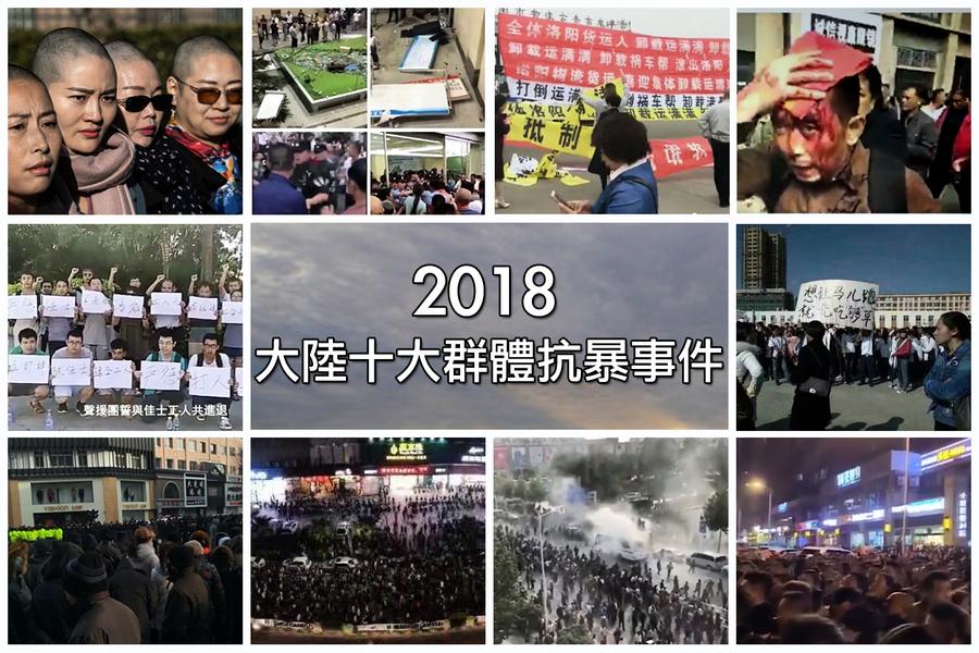 【年終盤點】2018年大陸十大群體抗暴事件