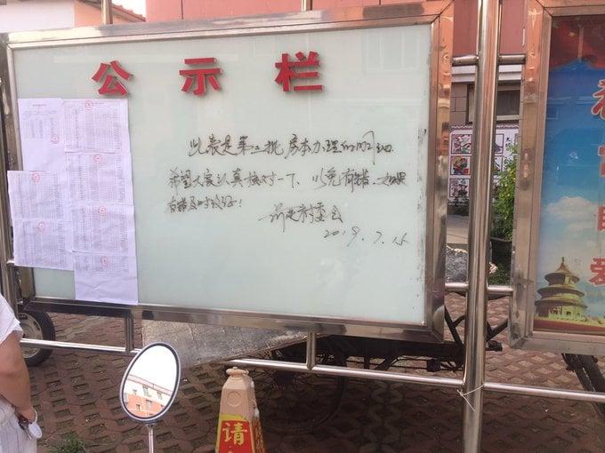 河北秦皇島用假批文拆遷 官方在掩蓋甚麼?