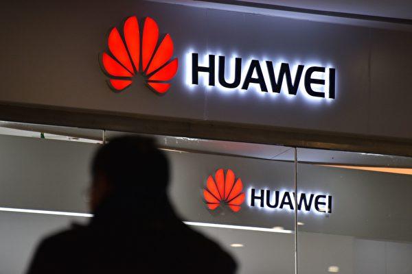 華為被指是中共政府背後支持的企業,被各國高度懷疑在出口產品中安裝後門,替中共從事科技間諜活動。(GREG BAKER/AFP/Getty Images)