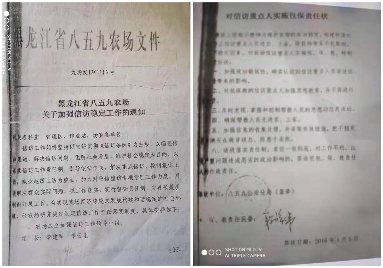 黑龍江饒河縣859農場訪民楊浩,因當地的一項維穩政策受到警察構陷「敲詐勒索罪」遭判刑9個月,她要求政府對她所受到的傷害進行賠償。(受訪者提供/大紀元合成)
