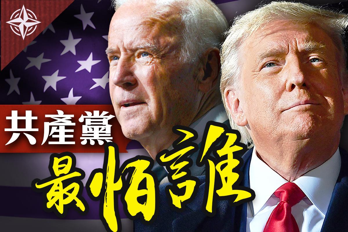 大選將至,特朗普與拜登,中共最怕誰當選?(大紀元合成)