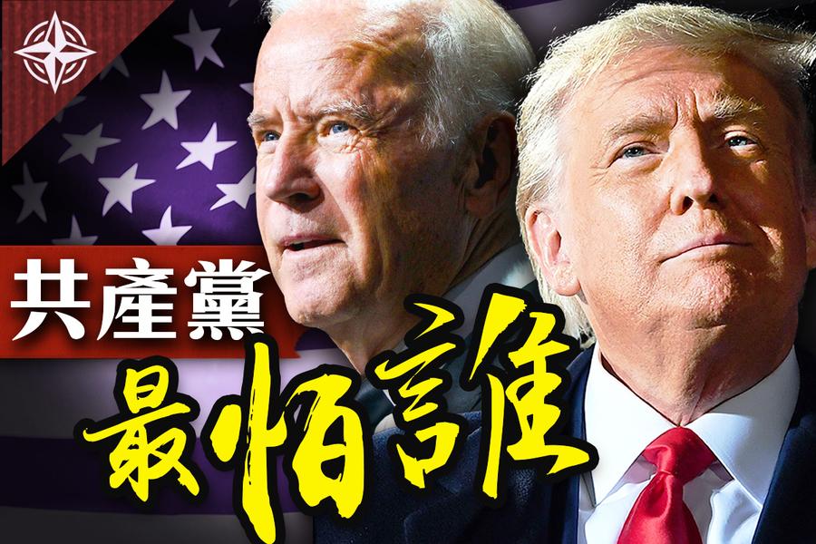 【十字路口】特朗普與拜登 中共最怕誰當選?