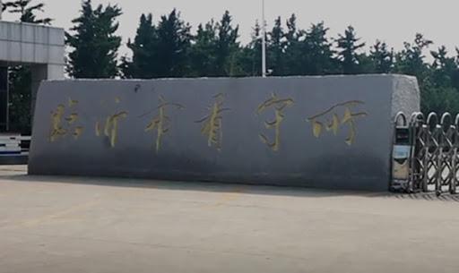 山東法輪功學員王西愛至今仍被非法關押在臨沂市看守所,她的兩位親人被該看守所迫害致死。(網絡圖片)
