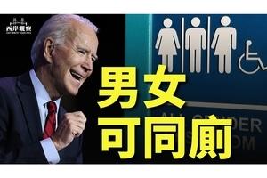 【西岸觀察】男人可進女廁 拜登恢復極左議程 引爭議