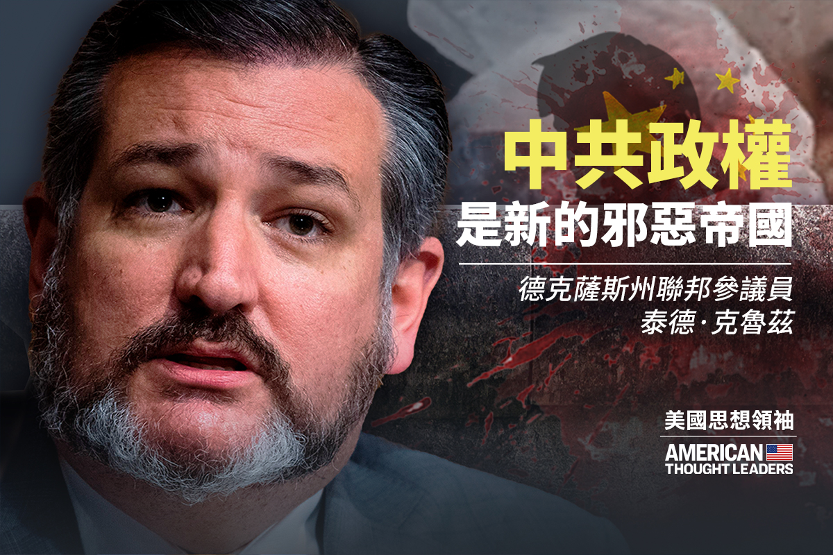 參議員克魯茲:中共是新的邪惡帝國,以及推翻中共的戰略。(大紀元合成)