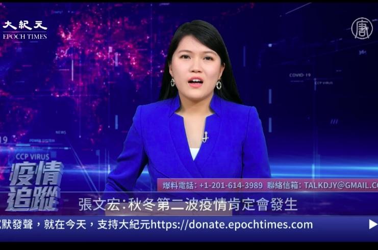 歡迎收看新唐人、大紀元6月1日的「中共病毒追蹤」每日聯合直播節目。(大紀元)