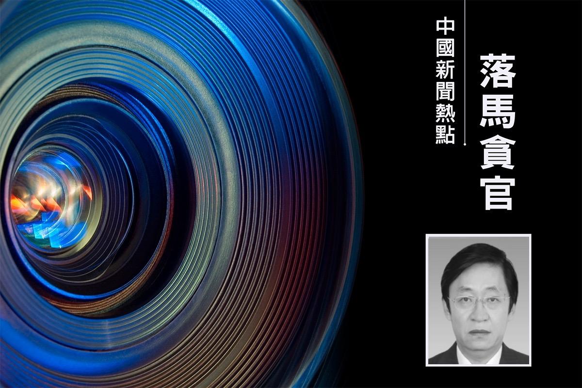 中共內蒙古自治區公安廳黨委委員、副廳長趙雲輝被起訴。(大紀元合成)