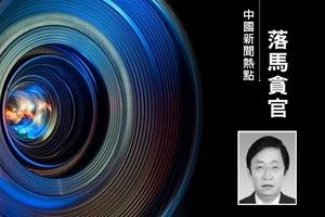 內蒙古公安廳副廳長趙雲輝被起訴