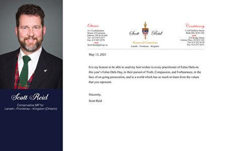 國會議員瑞德(Scott Reid)在賀信中說:面對持續的迫害,法輪功學員們始終不懈追求「真、善、忍」。(大紀元合成)