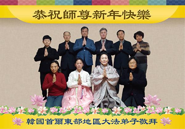 南韓首爾東部地區法輪功學員恭祝師尊新年快樂。(大紀元)