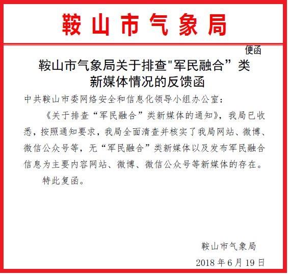 中共鞍山市氣象局回復網信辦排查「軍民融合」新媒體的反饋函(大紀元)