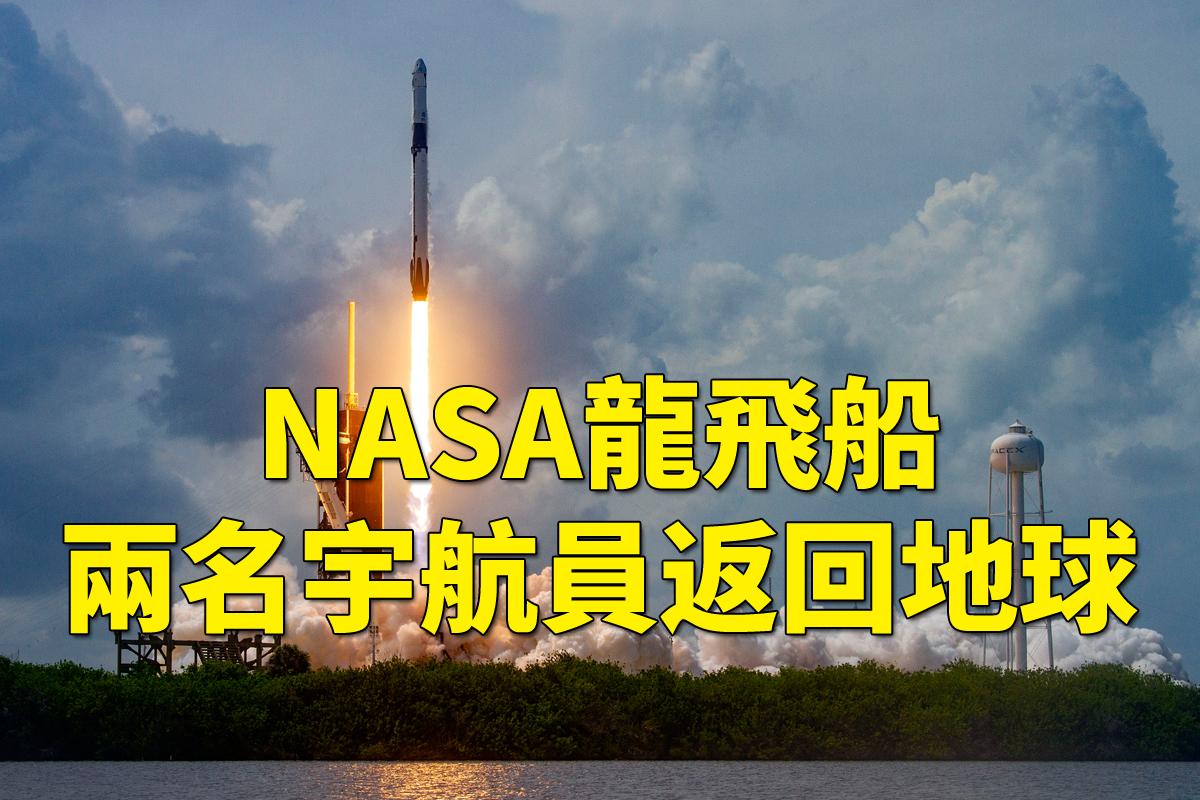 2020年8月1日,NASA太空人班肯(Robert Behnken)和赫利(Douglas Hurley)被帶回地球時,二人在關閉SpaceX的龍飛船(Crew Dragon)航天飛機艙口之前,告別國際空間站的機組人員。(NASA)