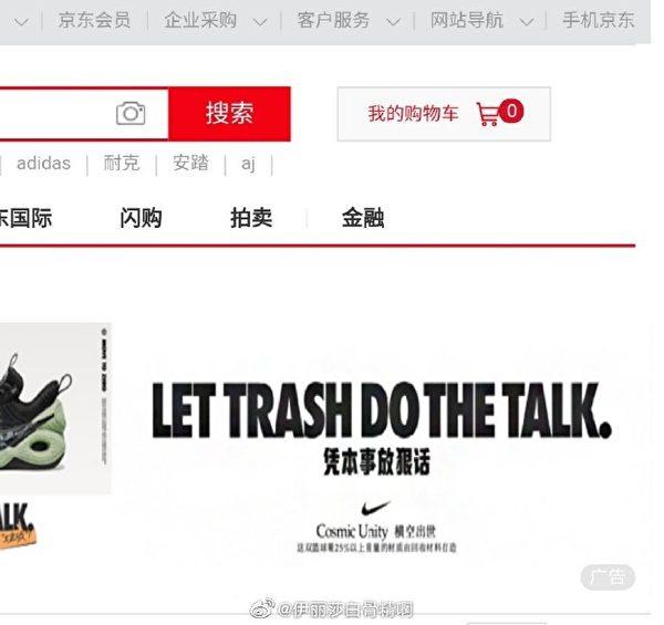 Nike在京東上打出的廣告語,被京東下架。(微博截圖)