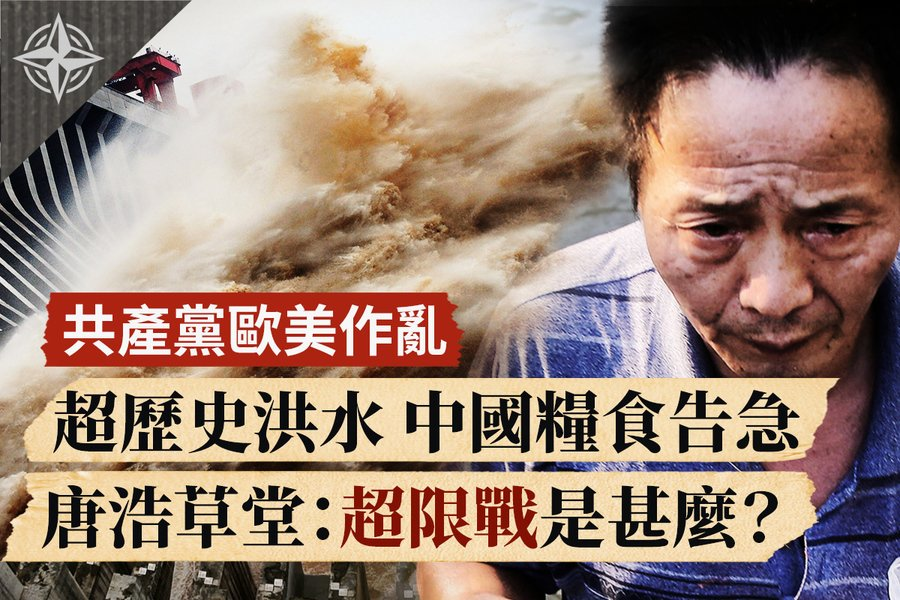 【十字路口】大洪水猛撲魚米之鄉 中國糧食告急