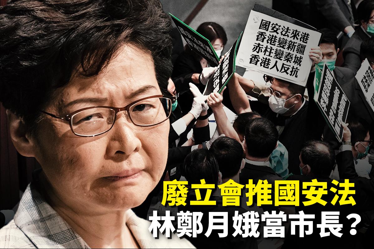 5月22日,各大媒體幾乎被同一話題洗板了:就是中共兩會將推動「香港版國安法」的事情,引發美國的強烈反擊,以及港人的抗議。(大紀元合成)