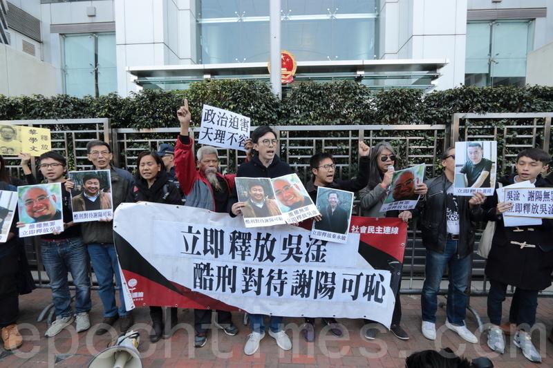 2017年香港3個團體到中聯辦抗議中共囚禁和酷刑對待維權律師,要求釋放吳淦和所有政治犯。(蔡雯文/大紀元)
