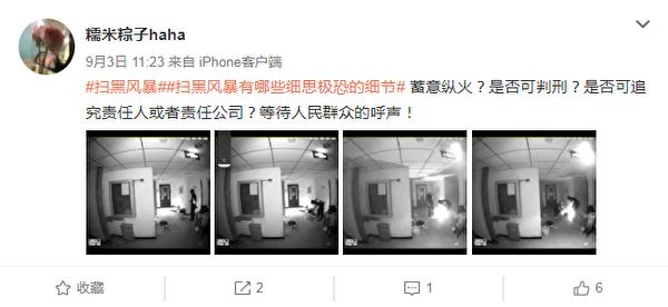 北京朝陽區香江北岸小區暴力驅趕住戶。(微博截圖)