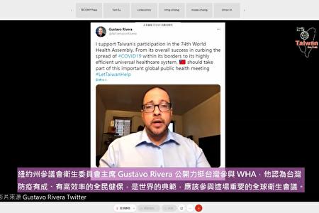 紐約州參議會衛生委員會主席里維拉公開力挺台灣參與WHA。(取自會議影片截圖)