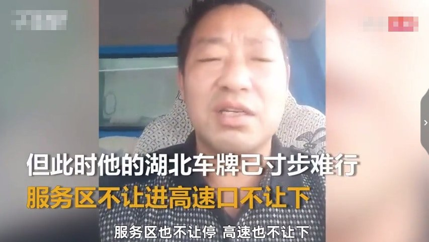 湖北省長稱疫情蔓延 鄂籍司機困高速20天
