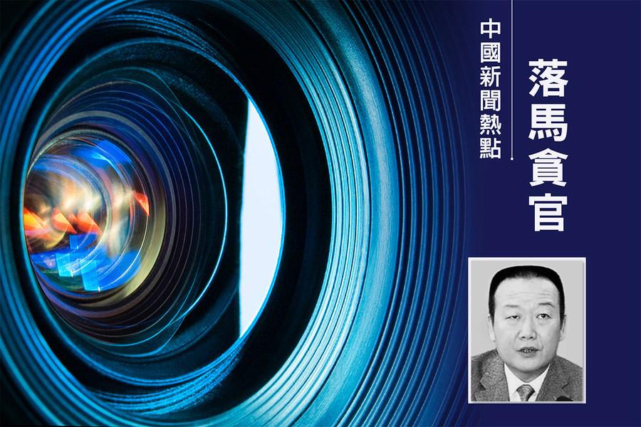 涉受賄罪 陝西統戰部前副部長唐勇被逮捕