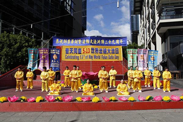 2021年5月8日,墨爾本部份法輪大法學員在市中心女王橋廣場慶祝「5‧13世界法輪大法日」。(Thoai Nguyen/大紀元)