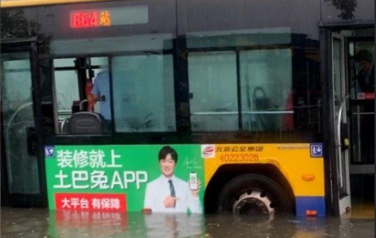 北京暴雨 道路積水成河 多輛汽車泡水