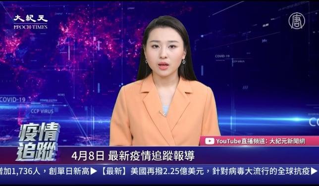 歡迎收看新唐人、大紀元4月8日的「中共病毒追蹤」每日聯合直播節目。(大紀元)