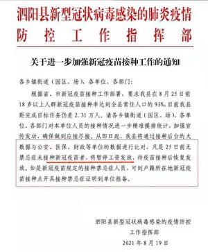 江蘇泗陽縣疫情防控指揮部通知。(網絡圖片)