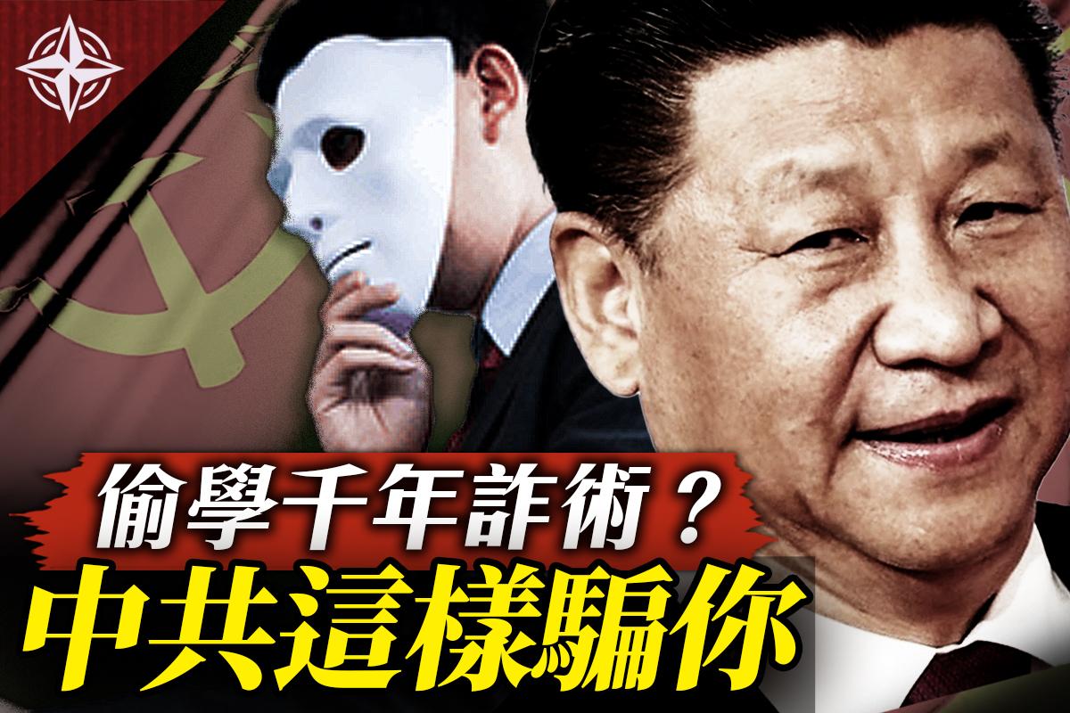 【透視共產黨】中共對外謊言謀霸,五套騙術你必須看穿|中共想擊敗美國稱霸,戰國名人是導師?中國「人權」與「民主」,為何跟海外不一樣?(大紀元合成)