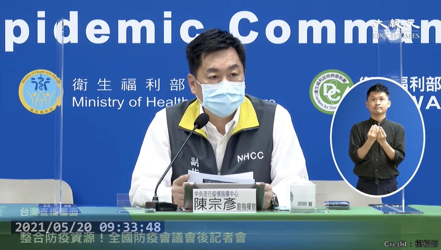 台灣中央流行疫情指揮中心副指揮官陳宗彥5月22日指出,最近可以明顯感受到中共對於台灣的認知戰,是不斷的有一些威脅,「所以我們要不斷跟大家說明假訊息內容,就是要讓社會大眾互相的提醒」。圖為資料照。(影片截圖)