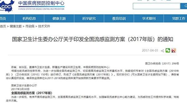 中共疾控中心2017年版《全國流感監測方案》截圖。(中共國家疾控中心官網截圖)