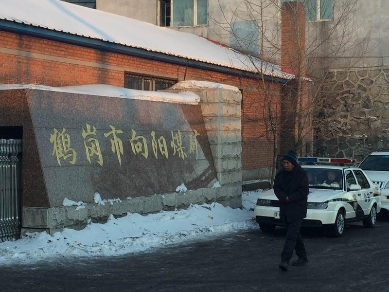 黑龍江鶴崗市二手房賣到白菜價。圖為鶴崗市一煤礦。(大紀元資料室)