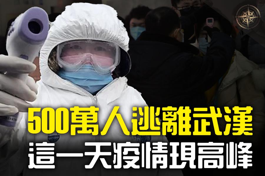 【十字路口】中共維穩助長肺炎病毒蔓延