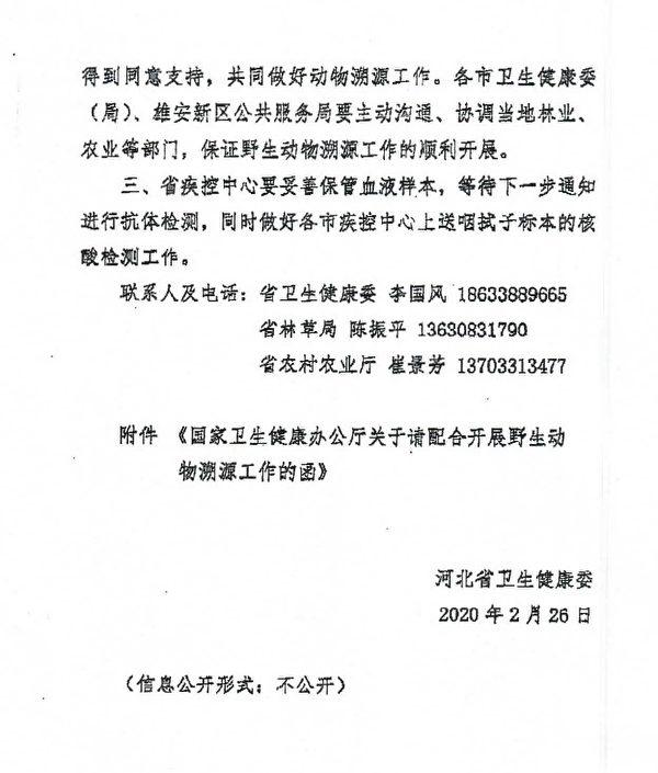 2020年2月26日,河北省衛健委轉發國家衛健委公函的通知。(大紀元)