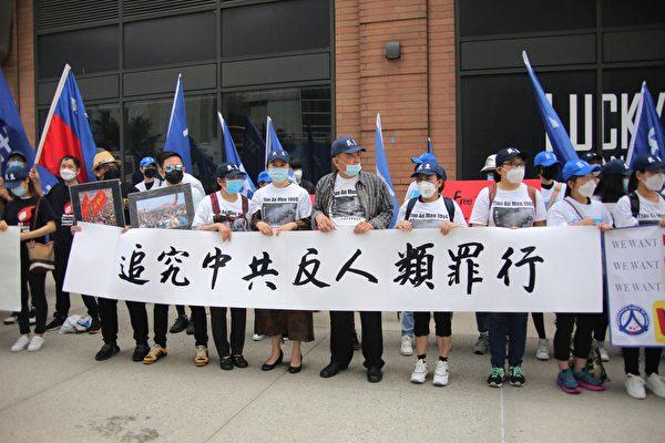 紐約華人打出「追究中共反人類罪行」的橫幅,抗議中共暴行。(黃小堂/大紀元)