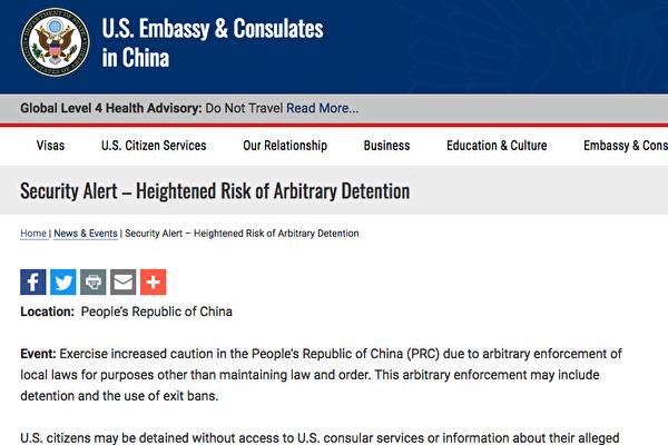 因中共近期任意拘留外國人的風險增加,美國務院7月11日發出安全警報,要求美國人赴華前注意相關風險。(美國國務院網站截圖)