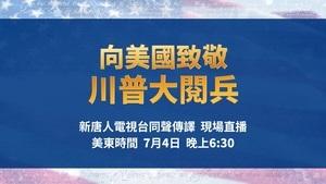 【直播】向美國致敬 特朗普國慶大閱兵 國慶焰火秀