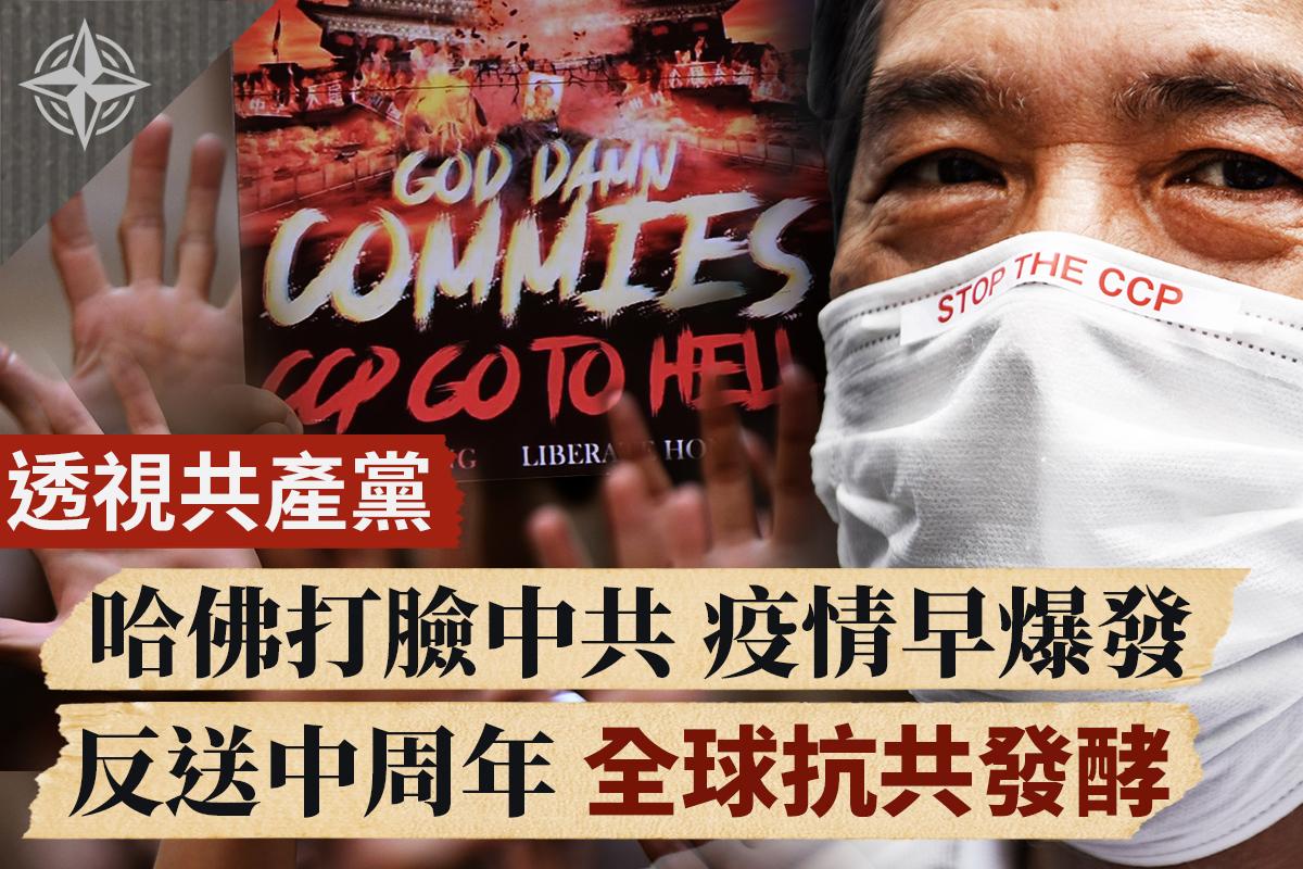 哈佛研究:中國疫情去年10月已發生;反送中周年,全球抗共潮蔓延;揭密中共詭辯卸責五部曲。(大紀元合成)