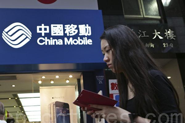 1月和2月大陸移動電話用戶大幅減少,引起網民熱議。(余钢/大纪元)