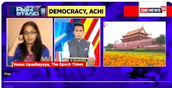 中共七一「百年黨慶」之際,CNN印度英語頻道CNN News 18採訪英文大紀元駐印度記者維納斯‧烏帕迪亞(Venus Upadhyaya),並報道了目前發生在中國的退黨運動。左為英文大紀元記者烏帕迪亞。(CNN News 18截圖)