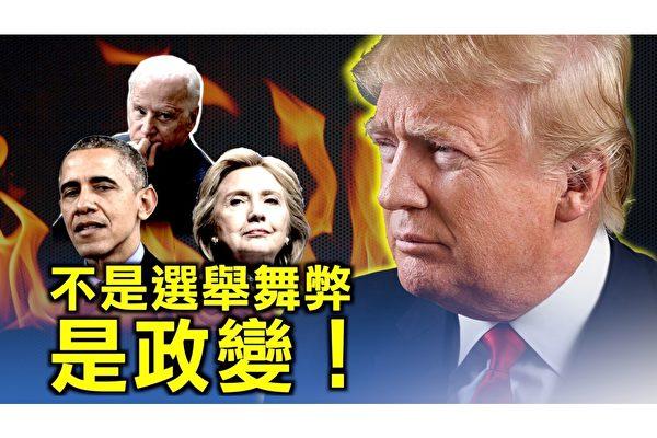 李思:大選舞弊 全球都在注視美國