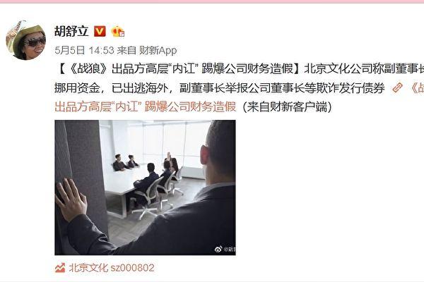 5月5日,大陸財新網總編胡舒立轉發了電影《戰狼》片方高管內訌、副董事長出逃海外的消息。(微博截圖)