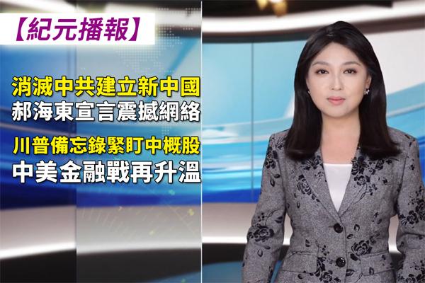 郝海東宣讀新中國聯邦宣言,陸媒嚇得不敢提其名。特朗普簽備忘錄緊盯中概股,中美金融戰再升溫。(大紀元)