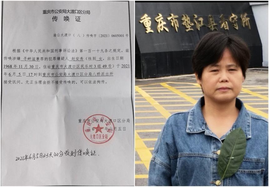 重慶訪民6月4日去北京 遭公安輪番訊問