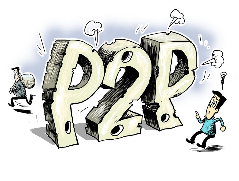 從霸王條款到隱藏合同 P2P應承擔何責?(下)