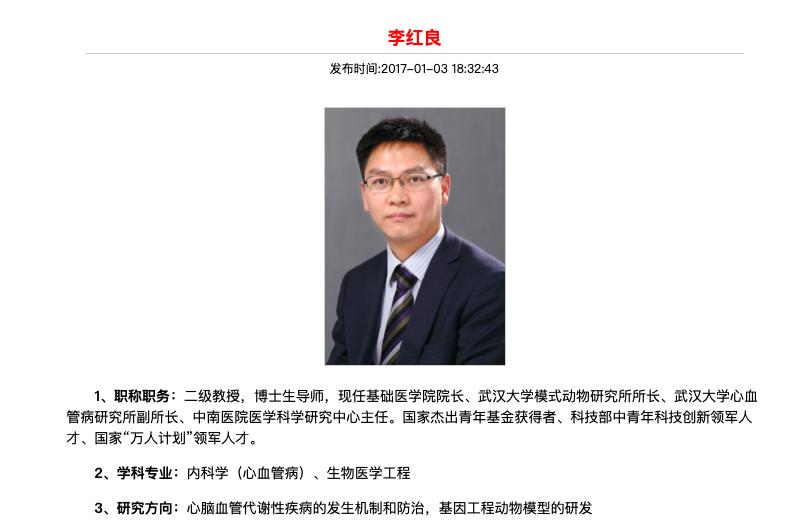 多次捲入學術造假醜聞 武大教授李紅良被免職