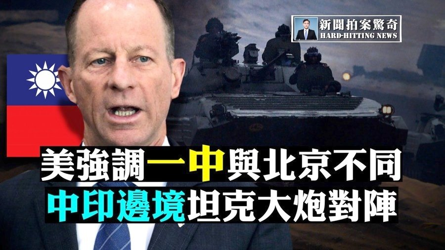 【拍案驚奇】中印坦克大炮對陣 北京惹惱蒙古國